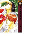 蜂の巣の秘密(8)(ビーボーイコミックス)