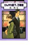 ひんやり廊下、万華鏡(10)(スーパービーボーイコミックス)