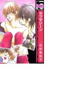 ラブマシーン(1)(ビーボーイコミックス)