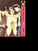 ヴァイオリニスト2(3)(ビーボーイコミックス)