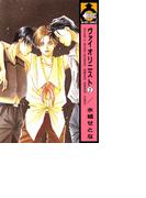 ヴァイオリニスト2(8)(ビーボーイコミックス)