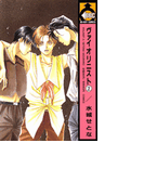 ヴァイオリニスト2(10)(ビーボーイコミックス)