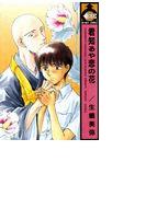 君知るや恋の花(1)(ビーボーイコミックス)