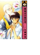 君知るや恋の花(7)(ビーボーイコミックス)