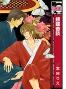 銀蝶奇談(4)(ビーボーイコミックス)