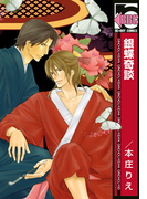 銀蝶奇談(9)(ビーボーイコミックス)