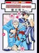 星陵最恐物語 矢野×石田編(8)(スーパービーボーイコミックス)