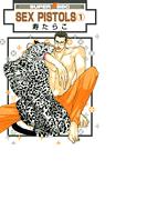SEX PISTOLS1(9)(スーパービーボーイコミックス)
