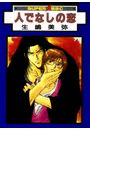 人でなしの恋 ~天涯&カヲルシリーズ1(4)(スーパービーボーイコミックス)