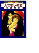 人でなしの恋 ~天涯&カヲルシリーズ1(11)(スーパービーボーイコミックス)