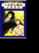 一人にしない~天涯&カヲルシリーズ4(8)(スーパービーボーイコミックス)
