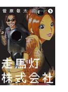 走馬灯株式会社5(アクションコミックス)