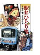 駅弁ひとり旅15(アクションコミックス)
