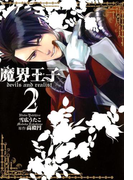 魔界王子 devils and realist(2)(ZERO-SUMコミックス)
