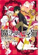 魔法使いの猫(1)(ZERO-SUMコミックス)