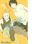 君と僕。2巻(ガンガンコミックス)