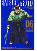 ドラゴンクエスト列伝 ロトの紋章 完全版6巻(ヤングガンガンコミックス)
