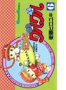 魔法陣グルグル6巻(ガンガンコミックス)