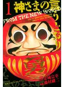 【期間限定 無料】神さまの言うとおり FROM THE NEW WORLD(1)