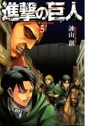 進撃の巨人 attack on titan(5)