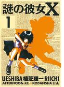 【期間限定 無料】謎の彼女X(1)