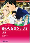 終わりなきシナリオ(ハーレクインコミックス)