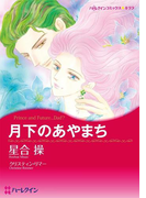 月下のあやまち(ハーレクインコミックス)