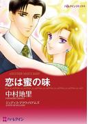 恋は蜜の味(ハーレクインコミックス)