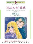 <氷の乙女>作戦(ハーレクインコミックス)