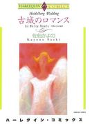古城のロマンス(ハーレクインコミックス)