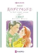 炎のダイアモンド 2(ハーレクインコミックス)