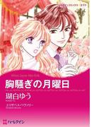 胸騒ぎの月曜日(ハーレクインコミックス)