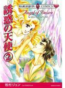 誘惑の天使 2巻(ハーレクインコミックス)