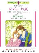 レディーの涙(ハーレクインコミックス)