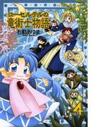 コーセルテルの竜術士物語 4(ZERO-SUMコミックス)