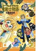 コーセルテルの竜術士物語 5(ZERO-SUMコミックス)