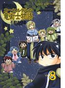 コーセルテルの竜術士物語 8(完)(ZERO-SUMコミックス)