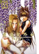 最遊記外伝 3(ZERO-SUMコミックス)