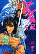 アダ戦記 5(ZERO-SUMコミックス)