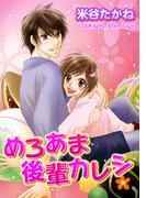 めろあま後輩カレシ(1)(ミッシィコミックス恋愛白書パステルシリーズ)