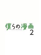 僕らの漫画 2(ビッグコミックススペシャル)