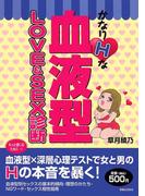 かなりHな血液型 LOVE&SEX診断(ワンコインシリーズ)