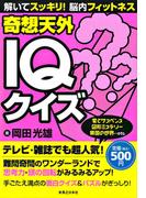 奇想天外IQクイズ(ワンコインシリーズ)