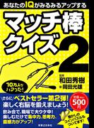 マッチ棒クイズ2(ワンコインシリーズ)