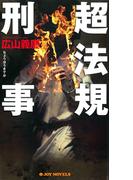 超法規刑事(ジョイ・ノベルス)