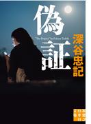 偽証(実業之日本社文庫)