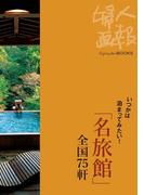 いつかは泊まってみたい! 「名旅館」全国75軒(Fujingaho BOOKS)