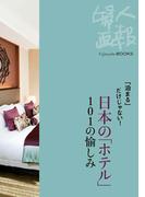 「泊まる」だけじゃない! 日本の「ホテル」101の愉しみ(Fujingaho BOOKS)