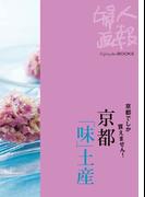 京都でしか買えません! 京都「味」土産(Fujingaho BOOKS)