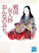 戦国女人抄おんなのみち(実業之日本社文庫)